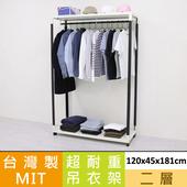 《頂堅》[超耐重型]深45x寬120x高181/公分(十年保固)二層鐵板-吊衣架/吊衣櫥(100%台灣製造)