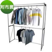 《頂堅》特大型160公分寬-鋼管(雙桿)吊衣架/吊衣櫥(附布套7色可選)(米白色(窗簾式))