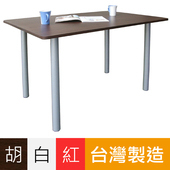 《頂堅》大桌面[深80x寬120/公分]餐桌/書桌/工作桌/會議桌(三色可選)(深胡桃木色)