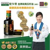 《健多樂》奧地利金牌純南瓜籽油(250ml/瓶)