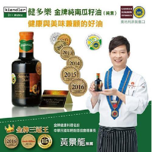 健多樂 奧地利金牌純南瓜籽油(250ml/瓶)