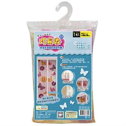 巧易收時尚彩漾磁扣防蚊門簾(約100*210cm)