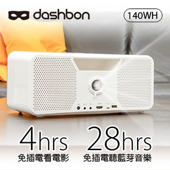 ▼Dashbon 露營/派對超夯 Flicks 行動無線 藍芽喇叭 投影機 140WH