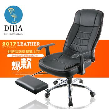 ★結帳現折★DIJIA B260翻轉休閒款皮椅辦公椅/辦公椅(黑皮)(黑皮)