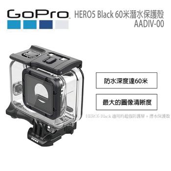 ▼GoPro HERO5 Black 60M 黑色 潛水保護殼 AADIV-001