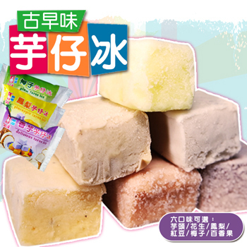 老爸ㄟ廚房 古早味芋仔冰-單筆下單滿30顆免運(45g±10%//顆)