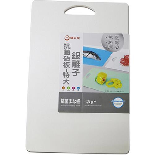 橘之屋 銀離子抗菌砧板-特大(45.7 x 30.3 x 1.2cm)