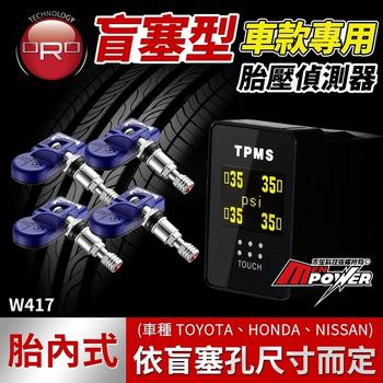 ORO W417 盲塞型 胎內式 無線 胎壓監測器(TOYOTA)