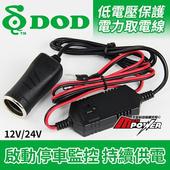 《DOD》DP4 低電壓保護電力取電線 適用 電力通