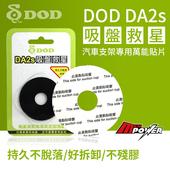 《DOD》DA2s 吸盤救星 萬能貼片