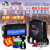 《X戰警》GPS 998 plus 分離式 全頻 雷達測速器 (送免費基本安裝+隨機贈送美久美+擦拭布)