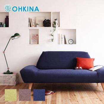 ★結帳現折★OHKINA 日系可拆洗摩登造型布質矮沙發-多款組合供選(沙發-深藍)