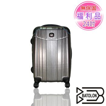 BATOLON寶龍 【福利品24吋】時尚髮絲紋TSA鎖PC輕硬殼箱(摩登灰)