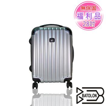 BATOLON寶龍 【福利品28吋】極緻愛戀TSA鎖PC輕硬殼箱(氣質銀)