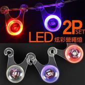 《KAZMI》LED炫彩營繩燈2組 #K6T3T006(二組)