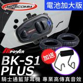 《騎士通》BK-S1 PLUS 電池加大版 藍芽耳機 (送金屬安全帽支架)(硬線式麥克風)