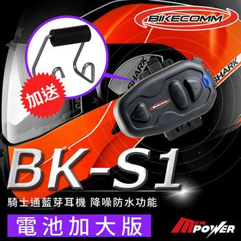 《騎士通》BK-S1 電池加大版 藍芽耳機 (送金屬安全帽支架)(軟線式麥克風)