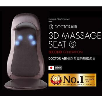 ▼DOCTOR AIR 【限時特價↓】日本夯品 3D 紓壓 按摩 椅墊 SEAT MS-001 / MS001 公司貨(棕)