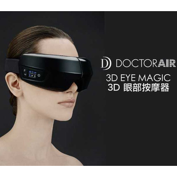 ▼DOCTOR AIR 【贈好禮】 音樂播放 3D 紓壓 眼部按摩器 EM-002 / EM002 公司貨(玫瑰粉)