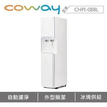 ▼Coway 濾淨智控 飲水機 冰溫熱 製冰 直立型 CHPI-08BL 公司貨 (免費到府安裝)