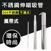 《ToBeYou》北歐風環保攜帶式伸縮不銹鋼吸管附清洗刷(土豪金)