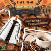 《YOSHIKAWA》日本CAFE TIME 18-8不銹鋼IH細口木柄咖啡壺-日本製