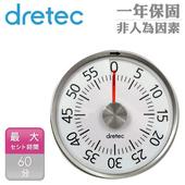 《dretec》錶型磁鐵計時器(白色)