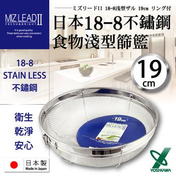 ★結帳現折★YOSHIKAWA MIZ-LEADII 18-8不銹鋼淺型圓篩籃.蔬果瀝水籃(19cm)