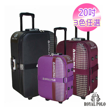 ROYAL POLO皇家保羅 【20吋】和風2輪旅行箱/拉桿箱/行李箱(紫)