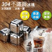 304不鏽鋼環保冰塊(6入/盒)