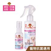 《寵物樂 PetsLove》寵物防護滅菌液 2件組 日用瓶+外出噴瓶 (直接噴 免沖洗)(30ml+200ml)