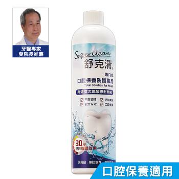舒克清 漱口水 口腔保養防護專用 (保持口腔清新必備)(500ml)