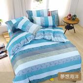 《家可》嚴選異國風情三件式床包-雙人(夢想海洋)