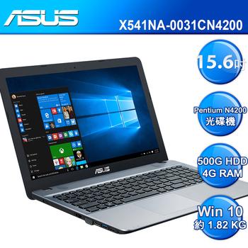 ASUS 華碩 X541NA-0031CN4200 15.6吋 Intel 四核 Win10 筆記型電腦 銀(X541NA-0031CN4200)