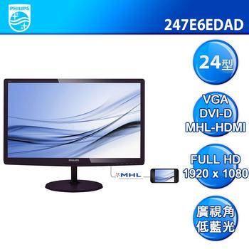 PHILIPS 飛利浦 247E6EDAD 24型 IPS-ADS 寬螢幕液晶顯示器 LED(247E6EDAD)