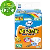 《麗護蕾Livedo》日本原裝進口黏貼型全功能成褲 L號 13片*(4包/箱)L $1480