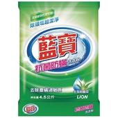 《藍寶》抗菌防蟎洗衣粉(4.5kg)