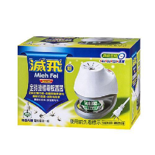 滅飛 新定時液體電蚊香器(組)