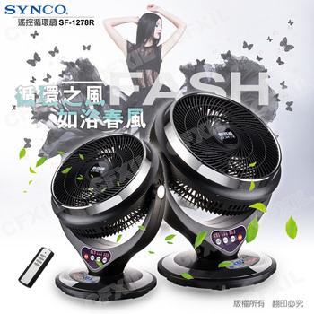 新格 【SYNCO新格】12吋遙控循環扇 SF-1278R