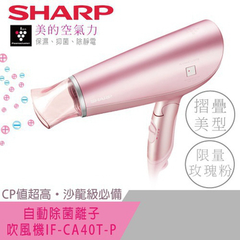 ★SHARP ↓ 買大送小再特價! 夏普 自動除菌離 吹風機 IF-CA40T-P 公司貨(粉)