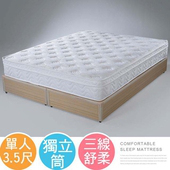 《Homelike》蘇菲三線舒柔獨立筒床墊-單人3.5尺