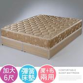 《Homelike》奧亞6環護背硬式床墊-雙人加大6尺