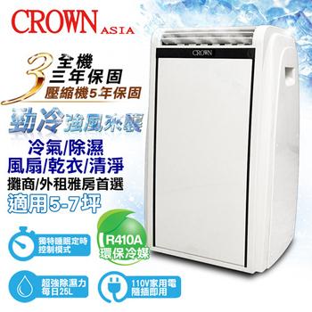 《皇冠CROWN》10000BTU 5-7坪新冷媒壓縮機移動式空調(CAC-100RWN05)送DIY專用可拆式窗戶隔板