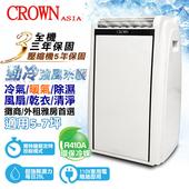 《皇冠CROWN》10000BTU 5-7坪DIY四季型 冷/暖移動式空調(CAC-H100RWN05)送DIY專用可拆式窗戶隔板