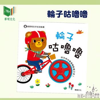 華碩文化 變聰明的手指遊戲書-輪子咕嚕嚕