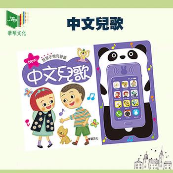 華碩文化 有聲書系列-中文兒歌手機書