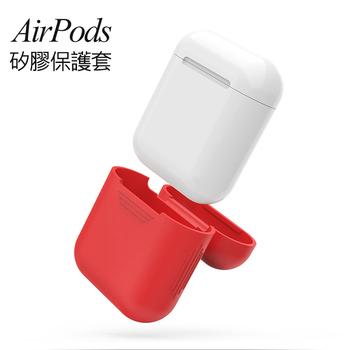 AirPods Apple藍牙耳機盒保護套(紅色)