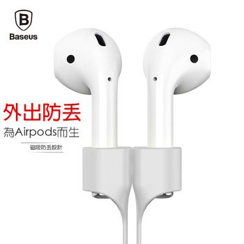 《Baseus》AirPods Apple藍牙耳機 磁吸防丟掛繩/防丟線(灰白色)