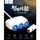 《HOCO》C1一拖三車載充電器 3.1A雙USB 智能車用點煙器 點菸器 擴充座 車充