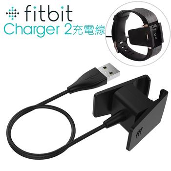 斐比fitbit charge2 2代 智能手環充電線 副廠